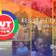 Fórum Social Mundial 2018 acontecerá em Salvador | Sinttel Bahia